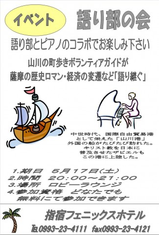 語り部とピアノ