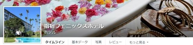 指宿フェニックスホテルfacebook