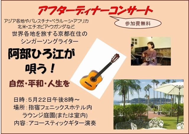 アフターディナーコンサートin指宿フェニックスホテル