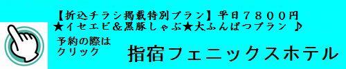 【折込チラシ掲載特別プラン】平日7800円★イセエビ&黒豚しゃぶ★大ふんぱつプラン ♪