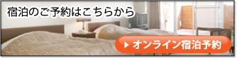 オンライン宿泊予約