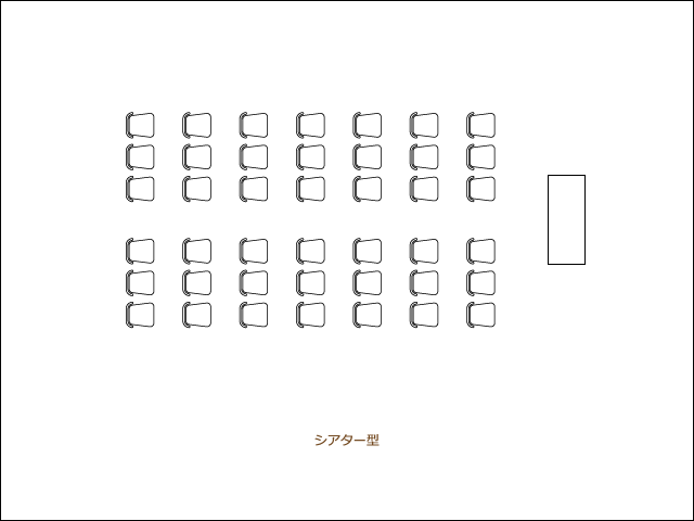 シアター型