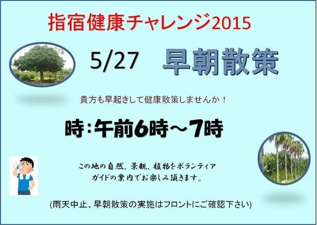 指宿健康チャレンジ2015in指宿フェニックスホテル