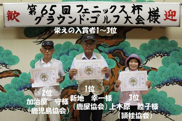 第65回フェニックス杯グラウンド・ゴルフ大会入賞者
